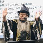 【GOTSCHAMAの特別授業!】