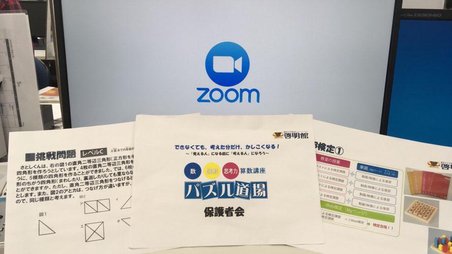 【パズル道場Zoom保護者会】