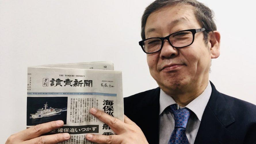 【読売新聞に後藤塾長!】