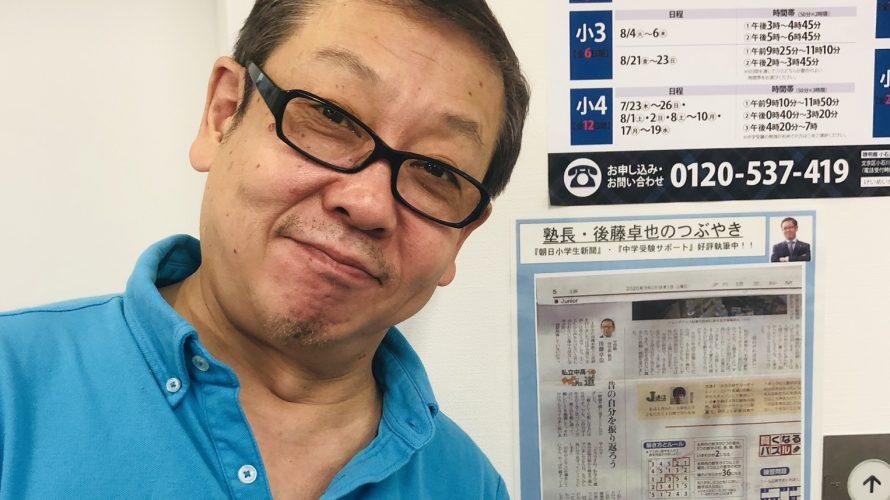 【読売新聞で発見!後藤塾長!】