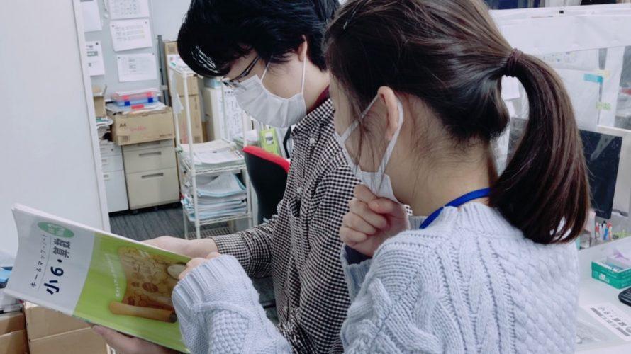 【御茶ノ水 教育研究所 算数編】
