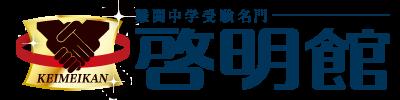 啓明館ブログ