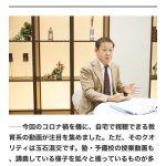 【後藤塾長のインタビュー記事が!】