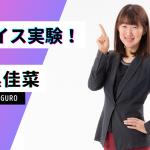 【空中イス実験】