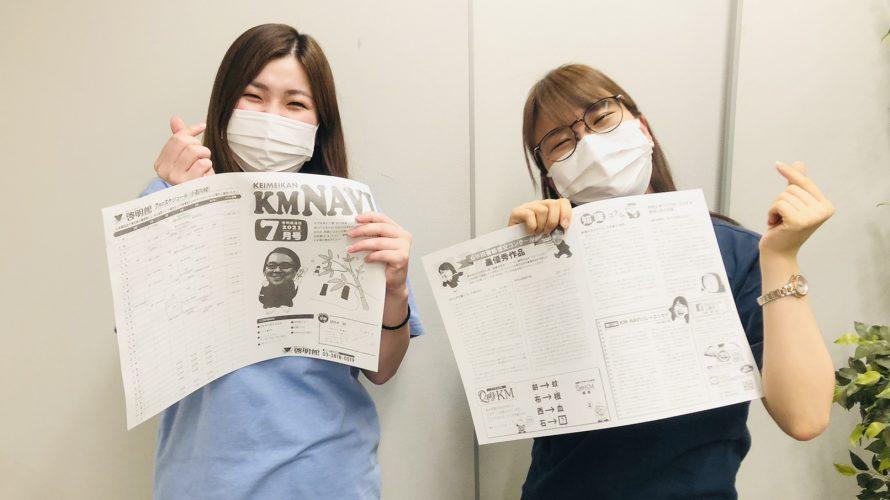 【KM NAVI 7月号】