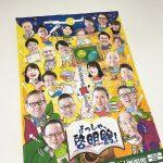 【新ポスター!!】